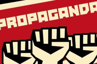 Пропаганда - что это и как распознать